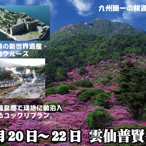5月20日(金)~22日(日)朝出発・花の名山・雲仙普賢岳登頂と軍艦島クルーズ2泊3日