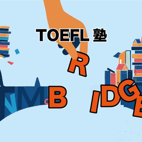 <ブリッジ>TOEFL塾