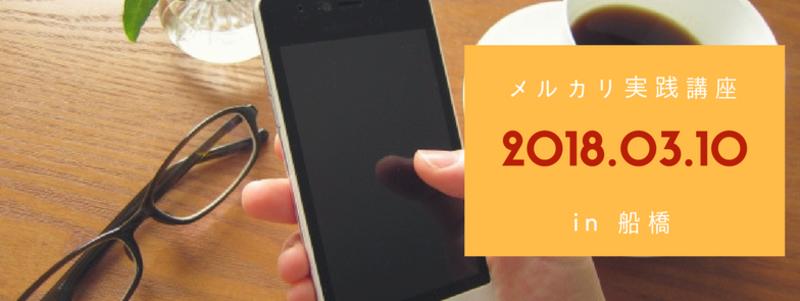 3/10(土)メルカリ実践講座 in 船橋