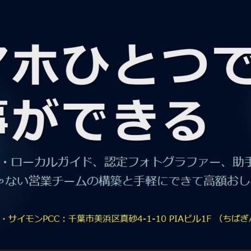【月2回、土曜日開催】Googleマップ・ローカルガイド養成 2か月集中講座 [ '18,Ⅲ期生 ] 検見川浜校