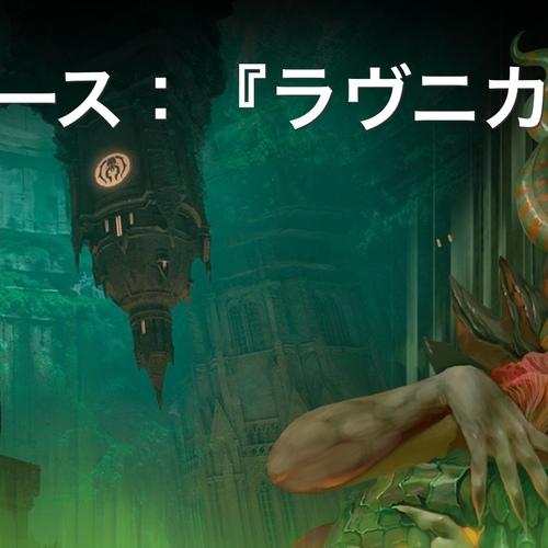 【9/29(土)&9/30(日)】プレリリース:ラヴニカのギルド@フロンティア神戸店