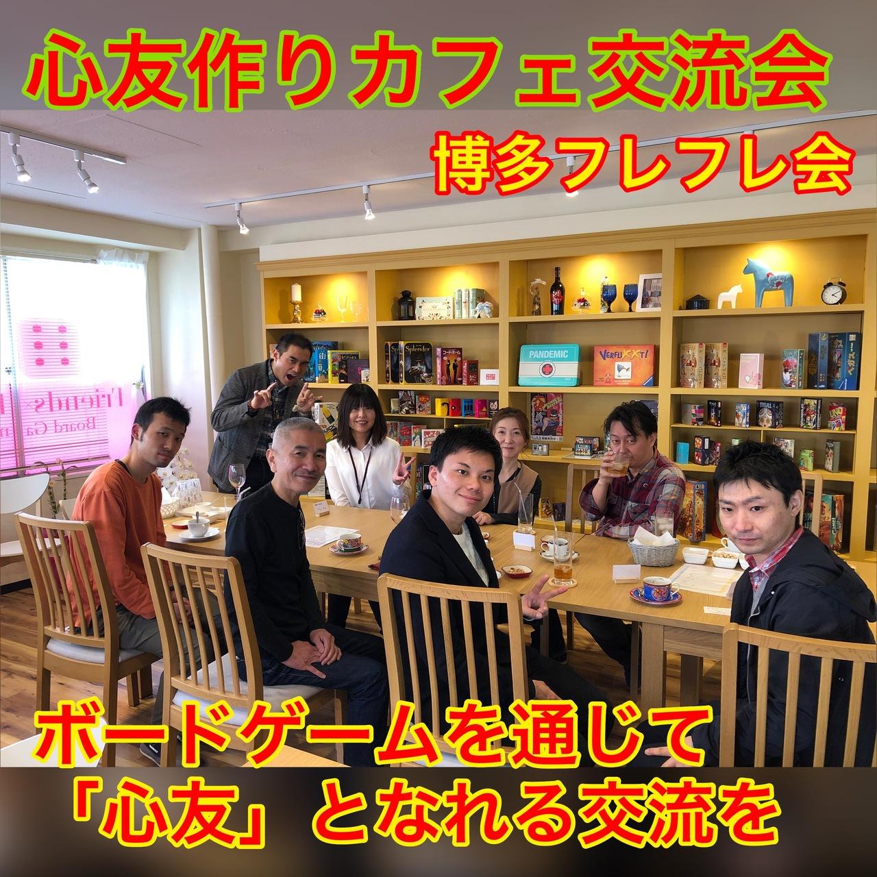 《第2回》心友作りカフェ交流会(博多フレフレ会)