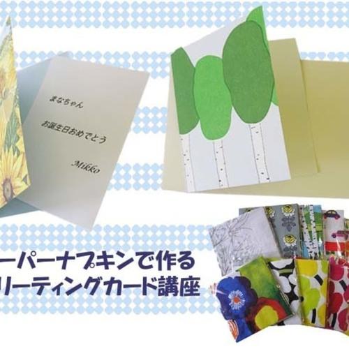 【2/24(土)開催】ペーパーナプキンで作るオリジナルグリーティングカード