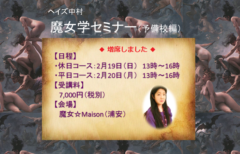 ヘイズ中村『魔女学セミナー』~予備校編~
