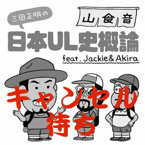 三田正明の「日本UL史概論」feat. Jackie & Akira キャンセル待ち