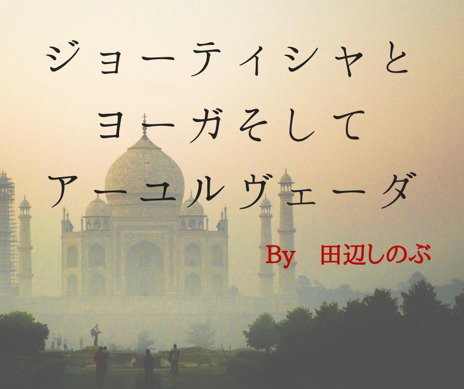 田辺しのぶ先生のジョーティシャ講座「ジョーティシャとヨーガ」