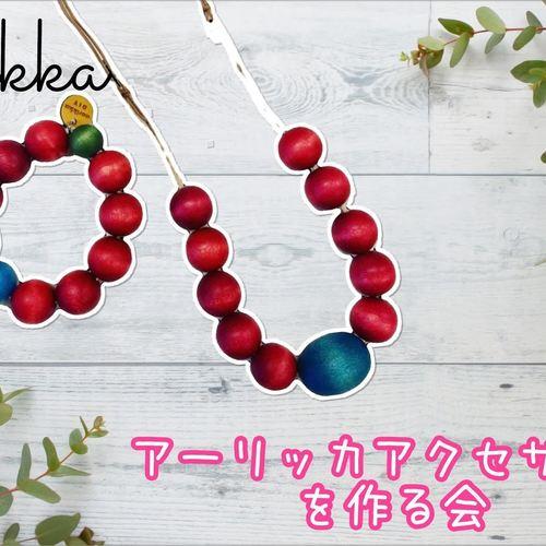 【10/5(土)・10/20(日)】アーリッカアクセサリーを作る会(フィンランドスイーツ&ティー付)