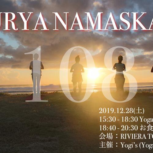 太陽礼拝108回(Yogarati Tokyo)