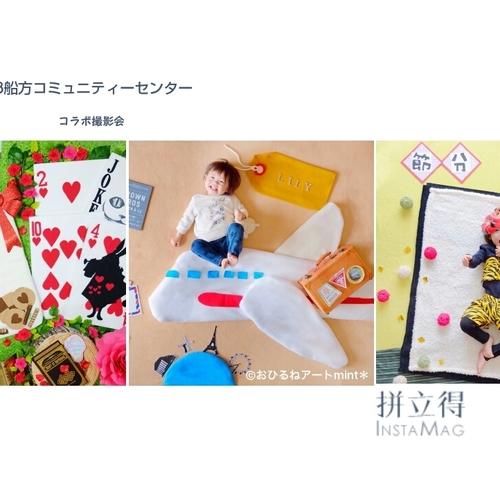 1/18(木) 船方コミュニティーセンター 撮影会