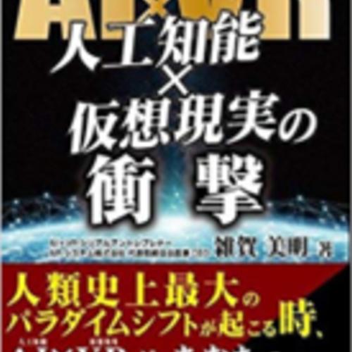 8月18日 AI×VRの衝撃! 〜第4次産業革命からシンギュラリティまで〜