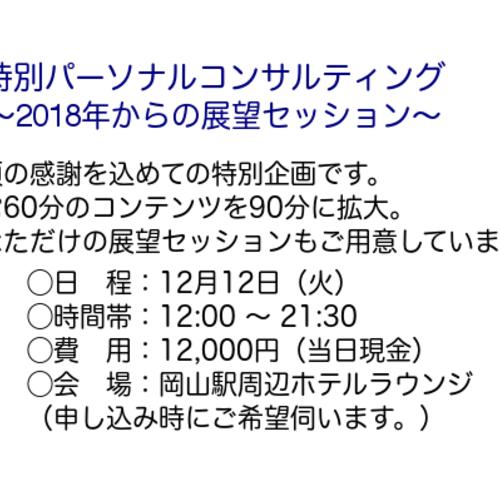 【12月期間限定】90分パーソナルコンサルティング in 岡山