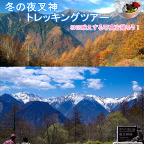 冬の夜叉神峠トレッキングツアー(日帰り)