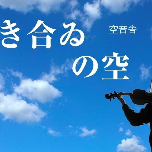 弾き合ゐの空~夏の夕涼み~