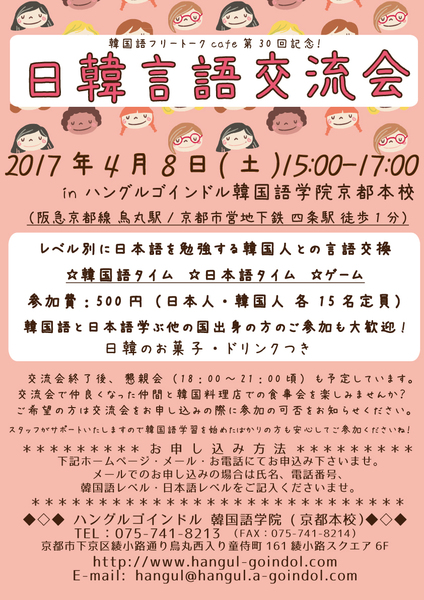 第30回韓国語フリートークcafe記念『日韓交流会』開催!