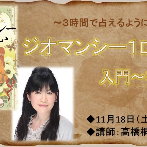 「ジオマンシー1Day講座」さざれ石占いセット3種付(水晶・紅水晶・黄水晶)