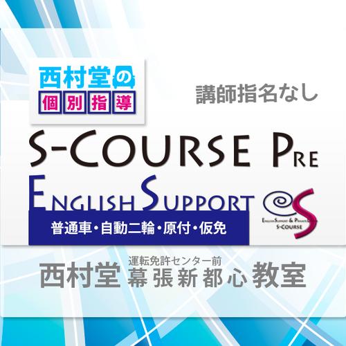 """【個別指導(英語対応)】S-Course Pre """"English Support"""" 講師指名なし[幕張新都心]"""