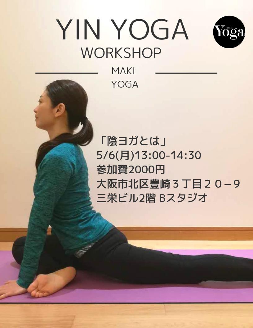 【5/6(月)開催】Yin Yogaワークショップ「陰ヨガとは」