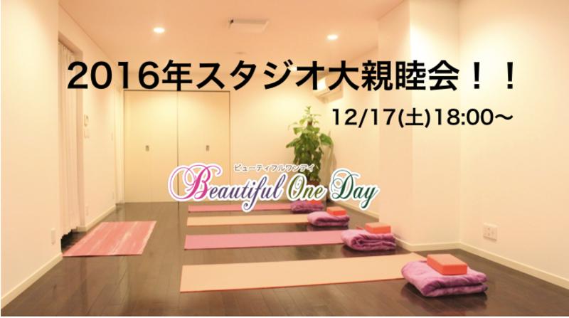 12/17(土)ビューティフルワンデイ大親睦会