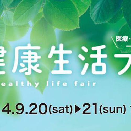 健康生活フェア2014年 9月22日21日 アロマ手相見10分2000円~