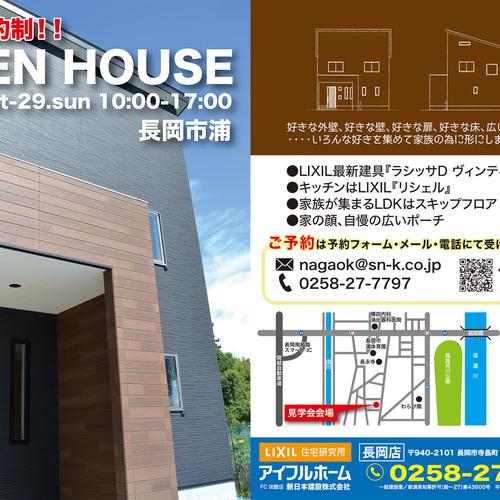 完全予約制!!  OPEN HOUSE  7/28.sat-29.sun  10:00-17:00  長岡市浦