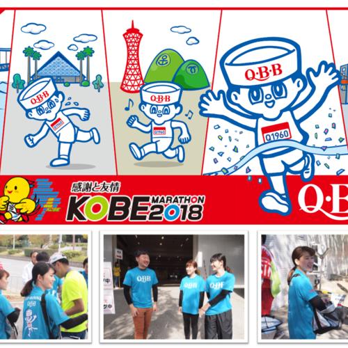 【「人々のために走る」スポーツイベントで、感謝と友情の橋渡し】~「神戸マラソン」フィニッシュ地点でQ・B・Bチーズ配布