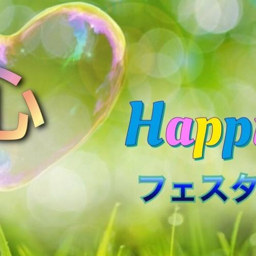 5/25(土) ♡心Happinessフェスタ♡VOL.3