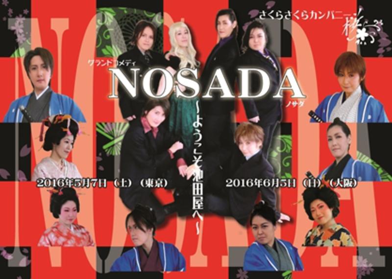 NOSADA~ようこそ池田屋へ~(大阪)