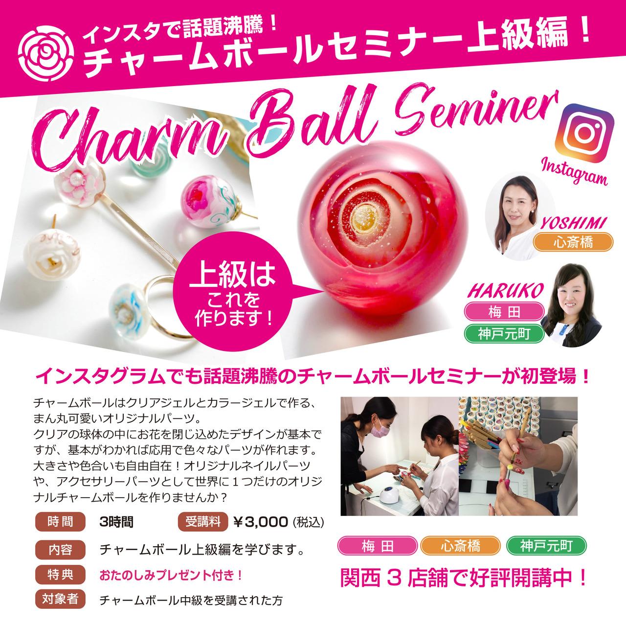 【神戸元町】チャームボールhow-toセミナー上級編