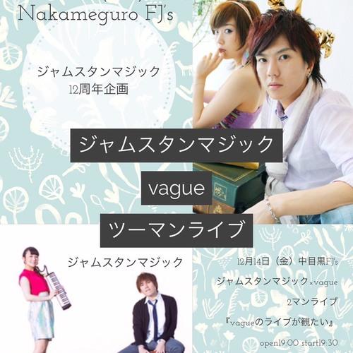 12/14(金)中目黒FJ'S