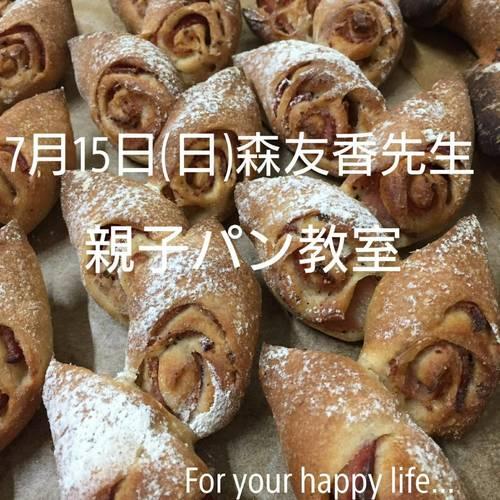7月15日(日) 森友香先生 パン教室