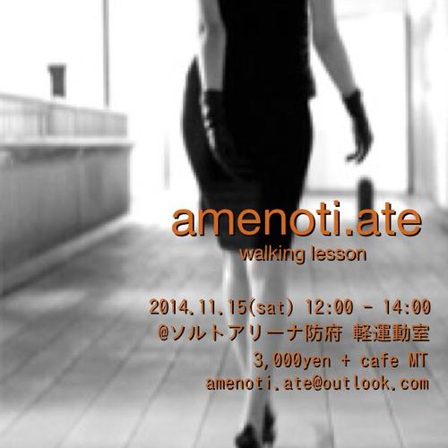 Amenoti.ate 11月 walking lesson