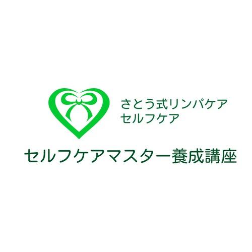 セルフケアマスター養成講座【御影】
