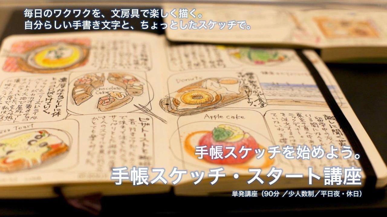 さあ始めよう!手帳スケッチ・スタート講座(2月10日)
