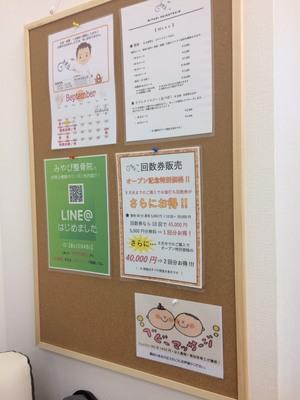 みやび整骨院 西岡崎店★ネット予約