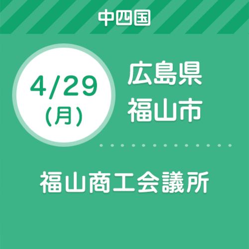 4/29(月) 福山商工会議所 【無料】親子撮影会&ライフプラン相談会