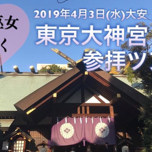 開運巫女と行く!東京大神宮参拝ツアー