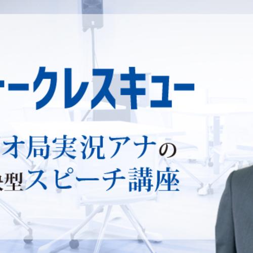 【水戸】重圧・緊張に負けない話し方・伝え方講座(5/31)