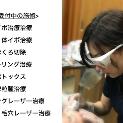 【東京浜松町院】adebクリニックの治療予約枠(Dr.satokoが担当します)