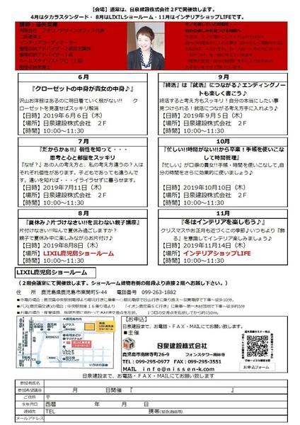 『お片づけやる気スイッチON』in日泉建設