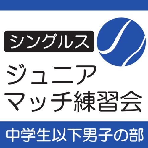 ジュニアマッチ練習会(中男-S)