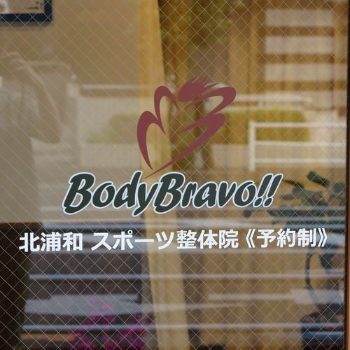 【BodyBravo!! 整体施術】ご予約はこちら
