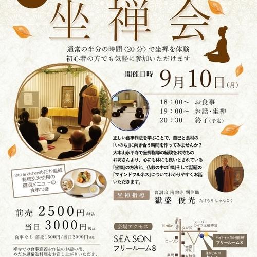 「第29回 坐禅会」9月10日(月)