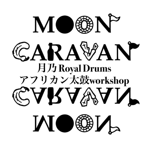 月乃RoyalDrums
