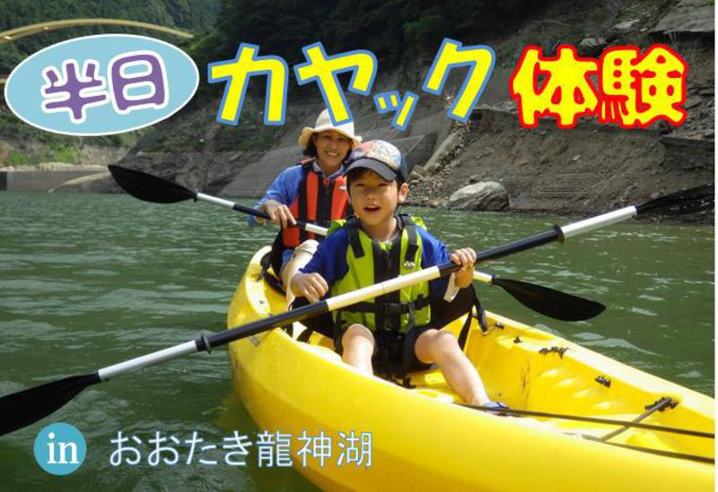 【7/24~8/31(月火木金)】半日カヤック体験 in おおたき龍神湖