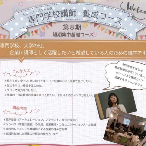 1/17(水)開催 「専門学校の講師」お仕事説明会