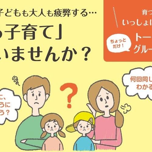 ~子育てすると大人も子どもも疲弊する… ~「教える子育て」やっていませんか?【トークライブ&グループミニセッション】