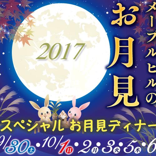 2017 メープルヒル お月見ディナー
