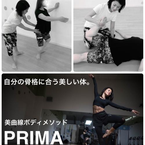 美曲線ボディメソッド【PRIMA BEAUTY】