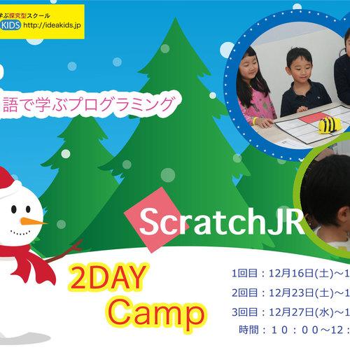 英語で学ぶプログラミング:ScatchJrで学ぶプログラミング