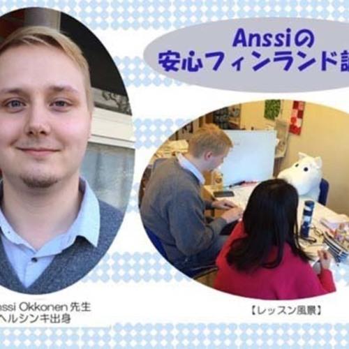 【3/17(土)開催】Anssiの安心フィンランド語講座(ランチ付き)